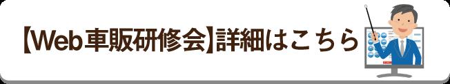 WEB車販研修会詳細はこちら